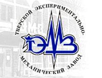 ЗАО Тверской экспериментально-механический завод
