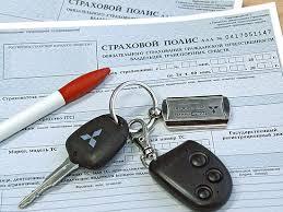 Полисы автострахования