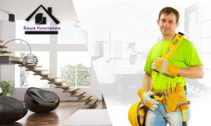 Компания по ремонту квартир