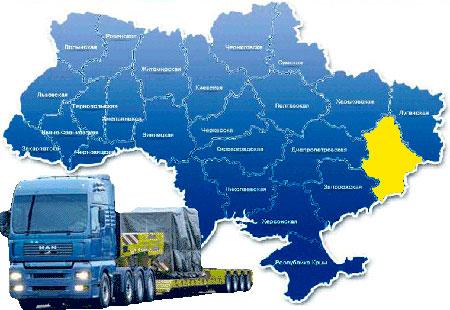 вантажоперевезення з Києва по Україні